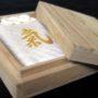 【白いお守り】毎月1日は三峯神社が大混雑!空いてる時間は17時頃?トイレにも注意が必要!