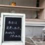 【秩父】季節酵母パン「苺じるし」のシュトーレンが美味しすぎる!