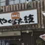【秩父】「やぐら太鼓」は元力士のお店。トマトラーメンが絶品!
