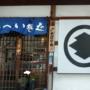 【秩父】有名行列店、本格手打「わへいそば」の蕎麦は普通だが『桜えびのかき揚げ』が絶品!!
